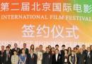 北京国际电影节签约额超50亿 创下国内节展之最