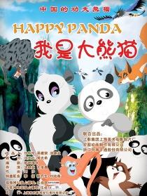 我是大熊猫