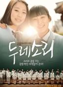 不做夢的話(2012)