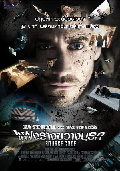 奥特曼2012大电影2_源代码_电影海报_图集_电影网_1905.com