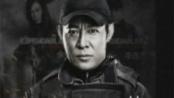 《敢死队2》李连杰再展雄风 余男戎装展个性魅力