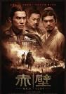 王宁-赤壁(上)