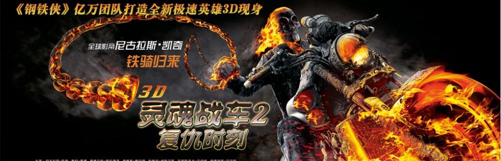 《灵魂战车2:复仇时刻》 亿万团队全新打造 凯奇再续恶灵骑士