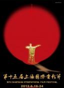 第十五届上海国际电影节