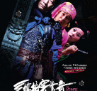 http://image11.m1905.cn/uploadfile/2012/0516/20120516024901307.jpg