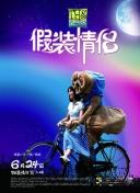 爱别离_溧阳甘汤新能源有限公司 吴敏霞的男友在北京工作