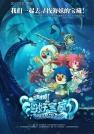 张杰-摩尔庄园2海妖宝藏