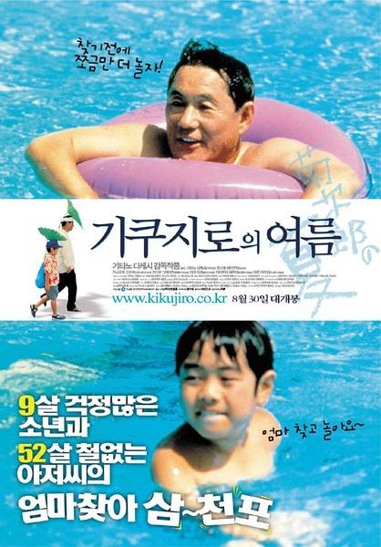 菊次郎的夏天电影 菊次郎的夏天钢琴曲 菊次郎的夏天