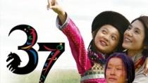 """《37》故事版预告 刘晓庆颠覆出演""""草原额吉"""""""