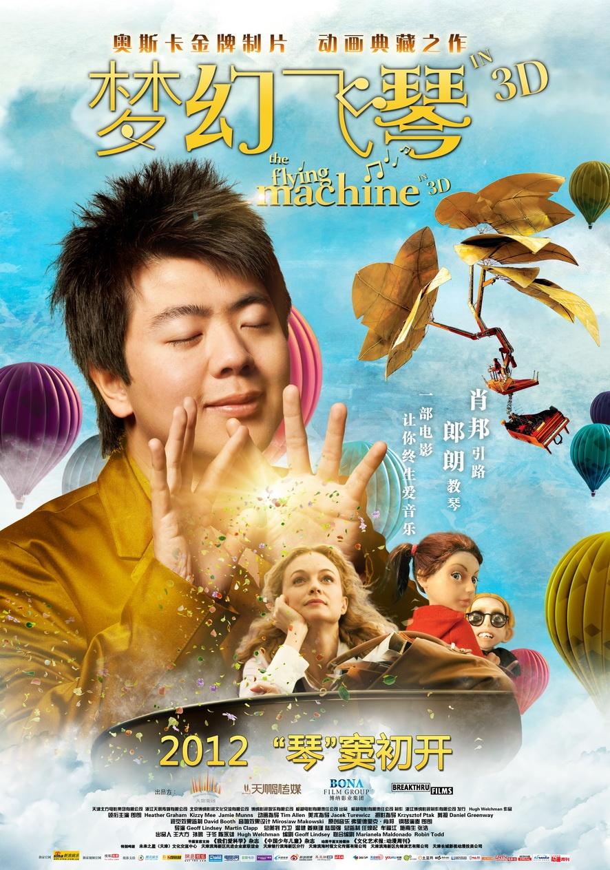 2013最新郎朗《梦幻飞琴》高清迅雷下载