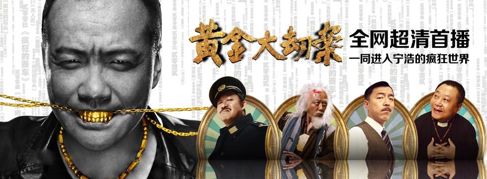 黄金大劫案-雷佳音/黄渤/陶虹-动作/喜剧/剧情-免