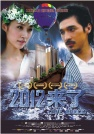 田中千绘-2012来了