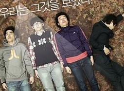 韩国影片《U.F.O》预告 好奇少年山林探险求真相