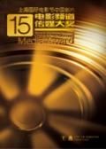 中国新片 电影频道传媒大奖