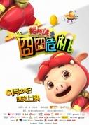 猪猪侠8勇闯巨人岛_