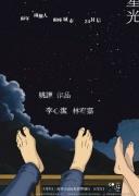 脚趾上的星光