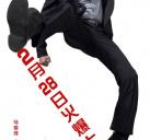 http://image11.m1905.cn/uploadfile/2012/0611/20120611012937505.jpg