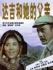 达吉和她的父亲
