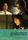 李准基-丛林鱼2-剧场版