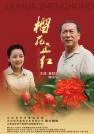 李宁-榴花正红