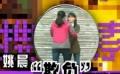 """赵又廷出轨 姚晨女王范儿收拾""""受气包儿""""王珞丹"""