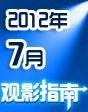 2012年7月观影指南