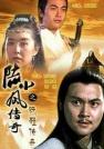张智霖-陆小凤传奇之铁鞋传奇