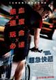 http://image11.m1905.cn/uploadfile/2012/0629/20120629033201180.jpg