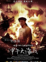 《甲午大海战》首映礼