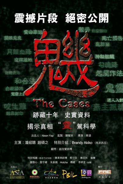 2012最新中国纪实灵异《魕》BD高清迅雷下载