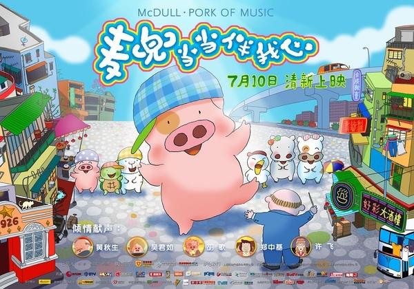 2012最新《麦兜当当伴我心》国产动画片高清迅雷下载