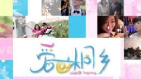《爱@桐乡》宣传片 打造十集唯美浪漫爱情故事