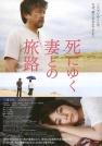 Yutaka Izumihara-与赴死妻子的旅路