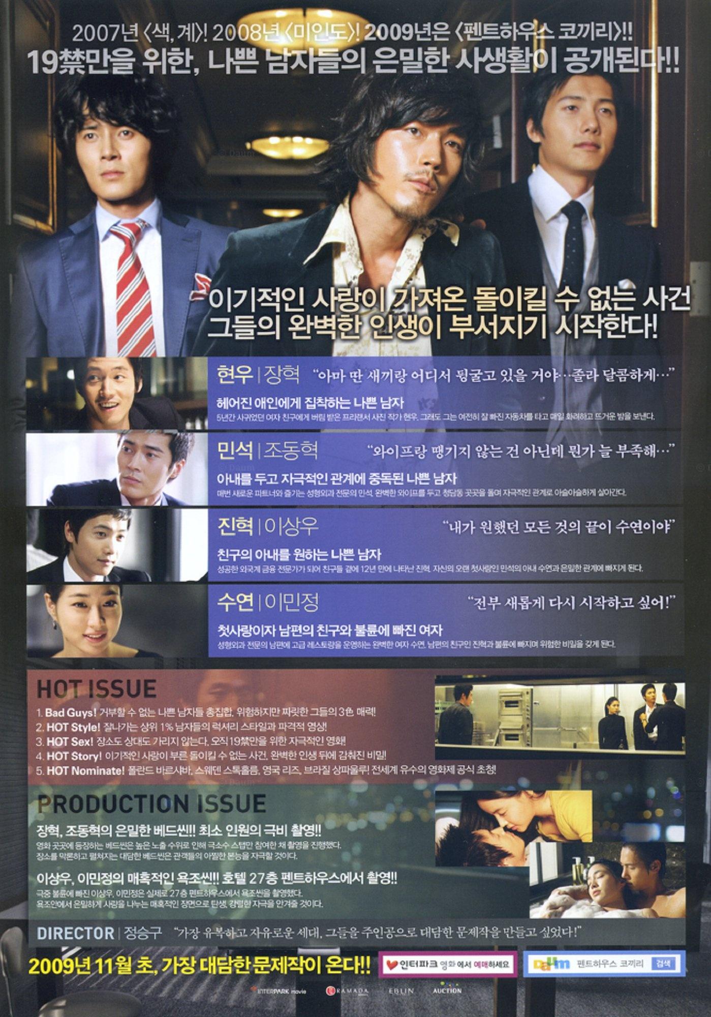 求黄色电影。无毒,免下载。免费_韩国电影《顶楼的大象》-韩国电影《顶楼的大象》在手机上为 ...