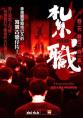 http://image11.m1905.cn/uploadfile/2012/0703/20120703093457531.jpg