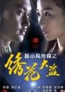 张智霖-陆小凤传奇之绣花大盗