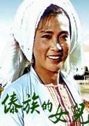 傣族的女儿