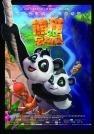 李维嘉-熊猫总动员