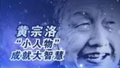 """黄宗洛""""小人物""""成就大智慧 """"龙套王""""溘然长逝"""