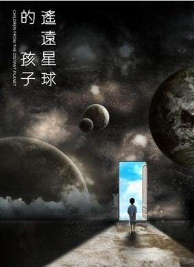 遥远星球的孩子