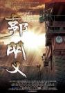 李沁-郭明义