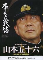 联合舰队司令长官:山本五十六