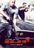 《速度与激情5》