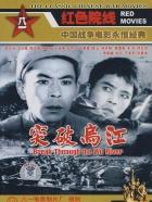 《突破乌江》电影高清在线观看