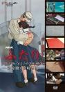 宫崎骏-虞美人的山坡上・父与子300天的战争