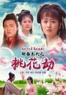 王光辉-聊斋系列之桃花劫