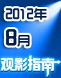 2012年8月觀影指南