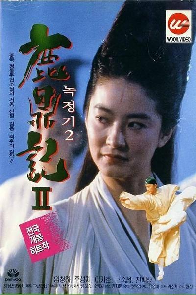 鹿鼎记2:神龙教_电影海报_图集_电影网_1905.com