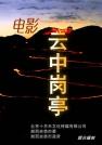 王虎城-云中岗亭
