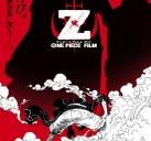 海贼王剧场版Z#3